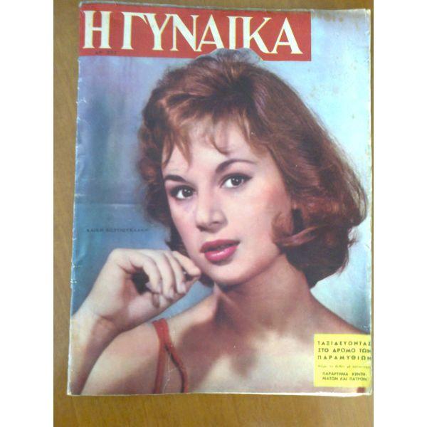 81e8d6f8b7 μεταχειρισμενα περιοδικο ΓΥΝΑΙΚΑ. periodiko gineka. περιοδικο ΓΥΝΑΙΚΑ