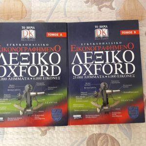Εγκυκλοπαιδεια και λεξικο