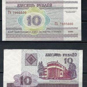 BELARUS 10 RUBLE (BYR) 2000 UNC