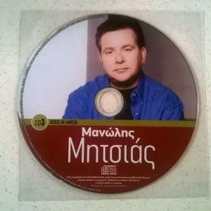 CD ( 1 ) Μανώλης Μητσιάς - Εσείς οι απέξω