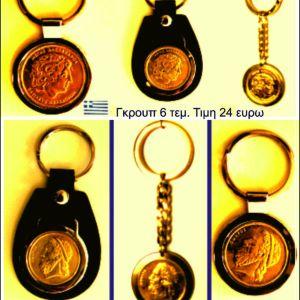Γκρουπ μπρελόκ με αυθεντικά νομίσματα