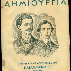 """ΠΕΡΙΟΔΙΚΑ. """" ΕΛΛΗΝΙΚΗ ΔΗΜΙΟΥΡΓΙΑ """". Αφιέρωμα στη ΜΑΝΗ και τους λογοτέχνες της. Αθήναι 1951."""