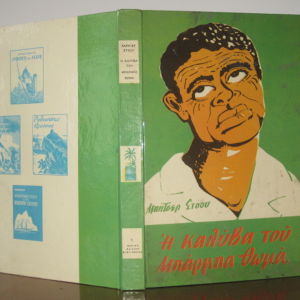 Η καλυβα του μπαρμπα θωμα.1960 Μπητσερ Στοου