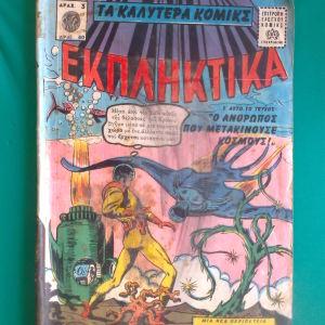 κομιξ Διαπλανητικα-Εκπληκτικα