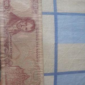 Σπανιο χαρτονομισμα των 100 δραχμων αρκετα παλιο,8 δεκεμβριου 1978