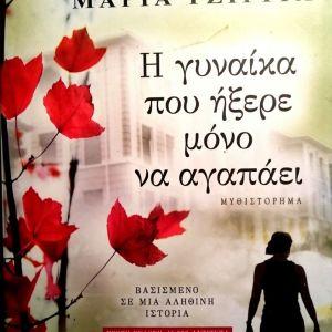 Η γυναίκα που ήξερε μόνο να αγαπά - Μαρία Τζιρίτα