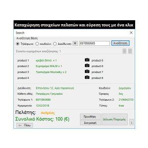 Εφαρμογή εισαγωγής πληροφοριών πελατών