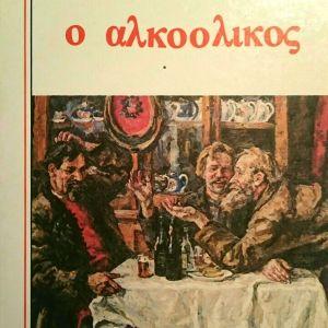 Ο αλκοόλικος - Τζάκ Λόντον