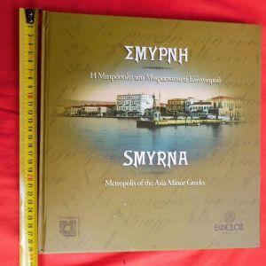 """Λεύκωμα -βιβλίο 308 σελίδων """"ΣΜΥΡΝΗ Η Μητρόπολη του Μικρασιατικού Ελληνισμου""""."""