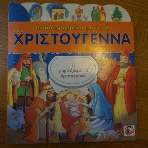 χριστουγεννιατικο βιβλιο με παραθυρακια