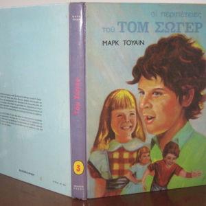 Οι Περιπέτειες Του Τομ Σώγιερ. Μαρκ Τουαίν