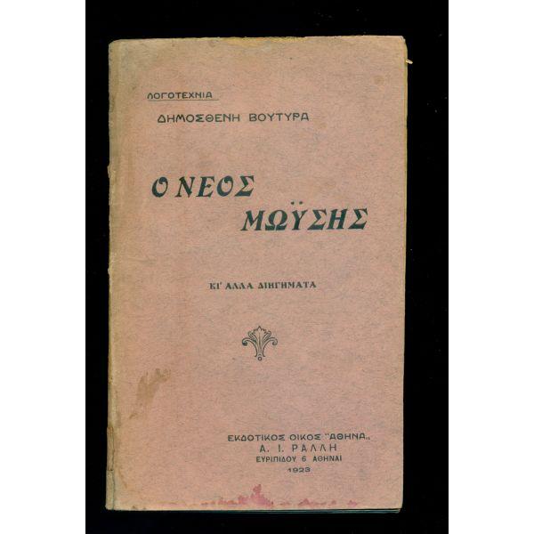 """vivlia. logotechnia. dimostheni voutira. """" o neos moisis ke alla diigimata"""". a' ekdosi1923."""