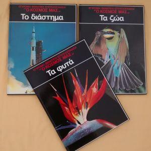 Πωλούνται 3 επιστημονικά βιβλία για παιδιά και εφήβους, σε εξαιρετικά χαμηλή τιμή!!