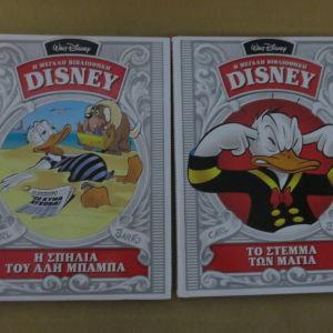 Η μεγαλη βιβλιοθηκη του Disney 3 τομοι