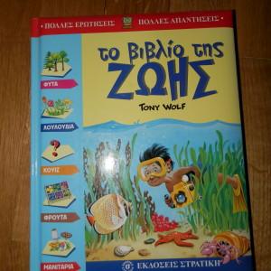 παιδικο βιβλιο