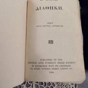 καινη διαθηκη 1904