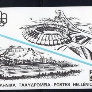 Ελλας Ολυμπιαδα Μοντρεαλ 1976 Διαδρομη Ολυμπιακης Φλογας