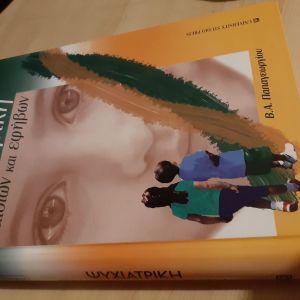 cd8f133d94a βιβλιο φωτοτυπημενο και δεμενο - αγγελίες σε Μαρούσι - Vendora.gr