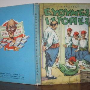 Ευθυμες ιστοριες.εκδ.Βλεσσα 1976