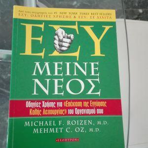 """Διεθνές Best Seller """"ΕΣΥ: ΜΕΙΝΕ ΝΕΟΣ"""" (M.F.Roizen, M.C.Oz)"""