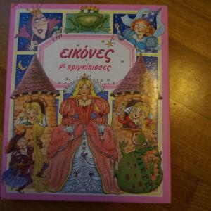 βιβλιο με πριγκιπισες
