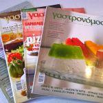 Περιοδικά Γαστρονόμος ( 22 )