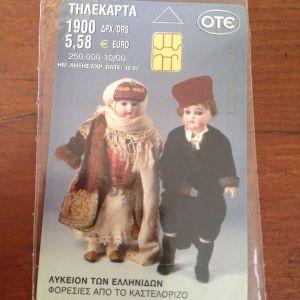 Θέμα: Παραδοσιακές φορεσιές της Ελλάδας - 4 Τηλεκάρτες ΑΧΡΗΣΙΜΟΠΟΙΗΤΕΣ, Ετος 2000