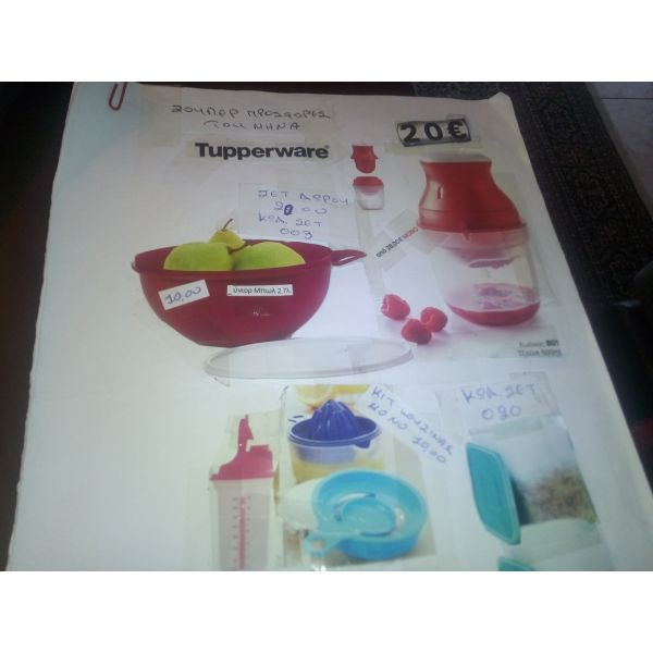 107c36759a μεταχειρισμενα προϊοντα taperware προσφορές. proionta taperware prosfores