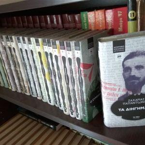 Αριστουργήματα Νεοελληνικής λογοτεχνίας Τα ΝΕΑ 20 Τόμοι
