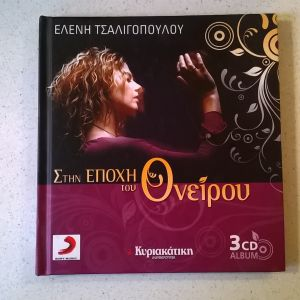 CD ( 1 ) Ελένη Τσαλιγοπούλου - Στην εποχή του ονείρου