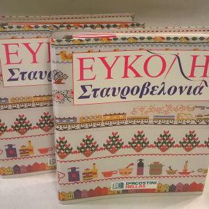 Περιοδικά Εύκολη σταυροβελονιά (22 ) + 2 ντοσιέ
