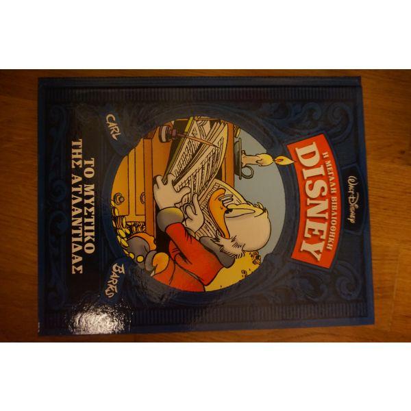 disney βιβλιο - αγγελίες σε Μαρούσι - Vendora.gr a07954d6134