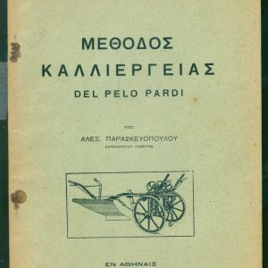 "BΙΒΛΙΑ. "" ΜΕΘΟΔΟΣ ΚΑΛΛΙΕΡΓΕΙΑΣ "" Γεωργικόν Ταμείον Ευβοίας. Αθήναι 1934. σελ. 32 Τιμή 6 Ευρώ."