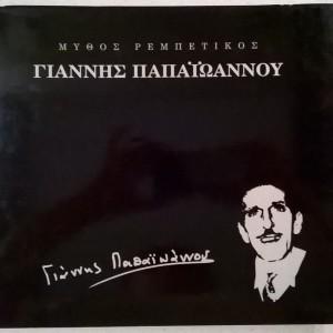 Γιάννης Παπαϊωάννου (Μύθος Ρεμπέτικος) + 4 CD