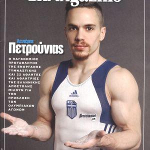 Περιοδικά ΒΗΜagazino