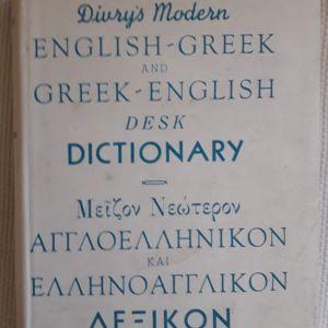 Αγγλοελληνικό και  Ελληνοαγγλικό Λεξικό - Divry's Modern English-Greek and Greek-English Desk Dictionary