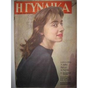 ΓΥΝΑΙΚΑ Τευχος του 1957