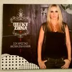 CD ( 1 ) Πέγκυ Ζήνα