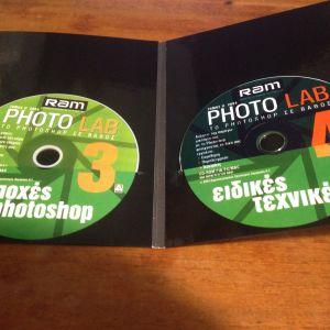 Το Photoshop σε βάθος... PHOTO LAB (RAM) - Ολοκληρωμένο SET, 4 Μκρά Βιβλία και 4 CD Εκμάθησης