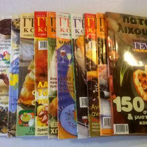 Περιοδικά Γεύση Κουζίνα ( 20 τεύχη )