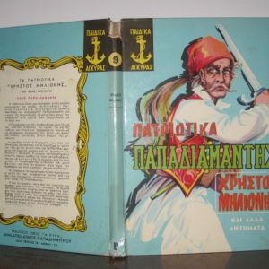Πατριωτικα παπαδιαμαντης - αγκυρας 1967 Χρηστος Μηλιονης