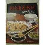 Κουζινες του Κοσμου.Βιβλια Μαγειρικης Αχρησιμοποιητα.