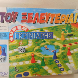 ΕΠΙΤΡΑΠΕΖΙΟ vintage