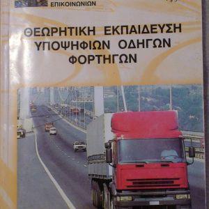 Θεωρητική εκπαίδευση υποψήφιων οδηγών φορτηγών