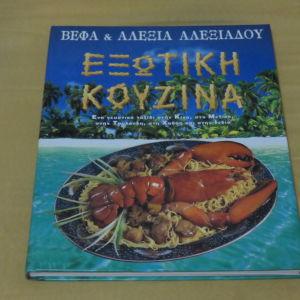 Εξωτικη κουζινα Βεφα και Αλεξια Αλεξιαδου
