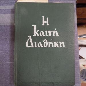 Ευαγγελιο Ζωης 1958