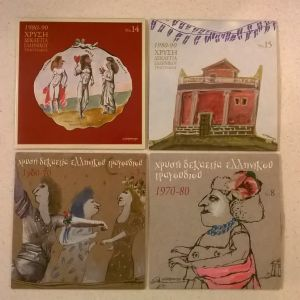 CDs ( 4 ) Χρυσή δεκαετία Ελληνικού τραγουδιού