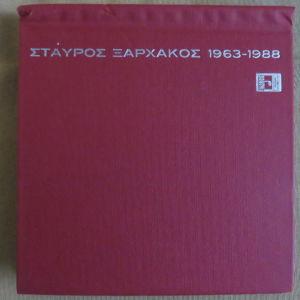 Σταυρος Ξαρχακος 1963-1988