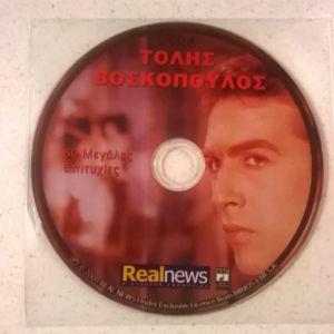 CD ( 1 ) Τόλης Βοσκόπουλος - 60 Μεγάλες επιτυχίες