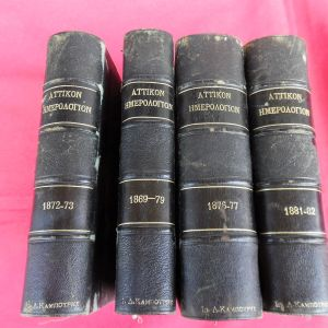 """Τέσσερις τόμοι ,με ιδιωτική βιβλιοδεσία,με τίτλο """" ΑΤΤΙΚΟΝ ΗΜΕΡΟΛΟΓΙΟΝ """" του ΕΙΡΗΝΑΙΟΥ ΑΣΩΠΙΟΥ."""